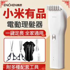 小米有品 映趣Boost電動理髮器套裝 八合一定位梳 家用電推剪 充電式髮型 理髮機 電動剃頭刀