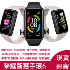 現貨 華為榮耀手環6 智慧手錶 智慧手環 血氧檢測 心率監測 來電/簡訊提醒 防水防塵