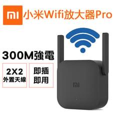 小米雙天線WiFi放大器Pro 路由器 300Mbps極速配對