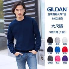 GILDAN 88000 亞規大學T(9色可選) 素T 棉T 刷毛 長袖T 美國棉 吉爾登 大尺碼