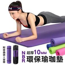 瑜珈墊 健身墊 運動墊 防滑墊 厚度10mm 長180cm寬61cm