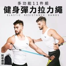 多功能11件組 健身彈力拉力繩