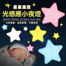 可愛星星造型 光感應小夜燈