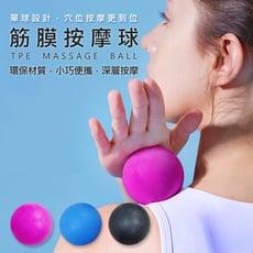 肌肉按摩 單球筋膜按摩球