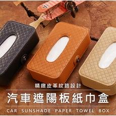 車用遮陽板衛生紙盒