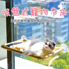 吸盤式寵物吊床 貓吊床