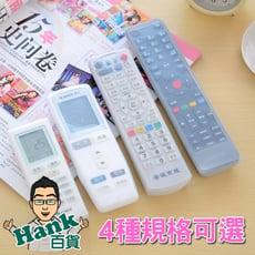 遙控器套 矽膠保護套 防塵保護套 遙控器保護套 【F0227】