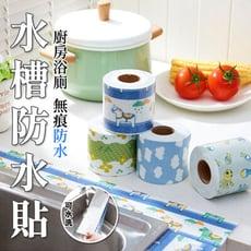 廚房必備 自黏式水槽防水貼