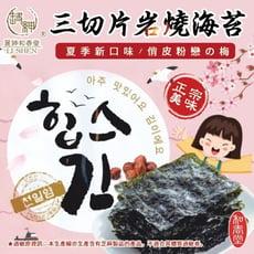 和春堂 搶首批上架。夏季新口味 俏皮粉戀の梅-三切片岩燒海苔(一組兩包)