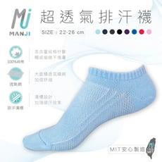 《MJ襪子》排汗透氣襪:短襪:船型襪:男襪/女襪:獨特透氣網:MIT台灣製