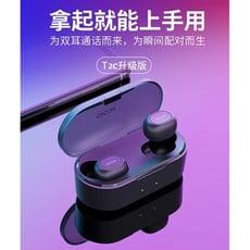 媲美airpods QCY T2C 藍芽5.0 藍芽耳機 運動耳機 T1升級版