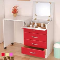 《C&B》 創意多用伸縮化妝桌櫃