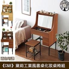 《C&B》黛莉工業風兩用書桌化妝桌椅組