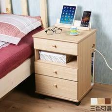 《C&B》設計家座充日式床頭邊桌櫃