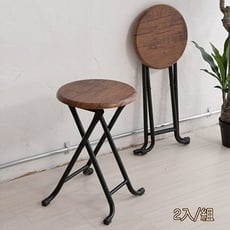《C&B》古木調復古風格折合椅凳(二入)