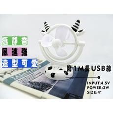 ROWA【清涼小物】 小牛造型可愛USB迷你極靜音風扇 可3號電池供電 攜帶方便