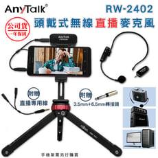 ROWA RW-2402 2.4G 頭戴式無線直播教學麥克風 直播 麥克風 導遊 教師 演講 會議
