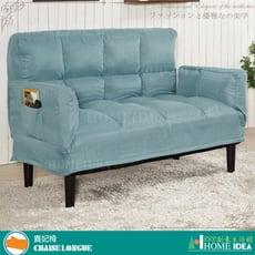 361-202-1約瑟芬二人位沙發椅(扶手.椅背可六段式調整)