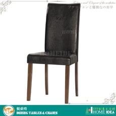 361-526-13歐文餐椅(實木腳/單張/皮)