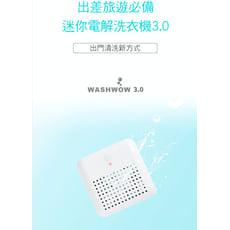 微型電解洗衣機 WASHWOW 3.0