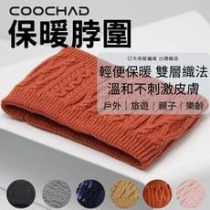 (台灣製)保暖脖圍 日本保暖纖維 雙層織法 不刺激肌膚(多色)【COOCHAD 酷爵】