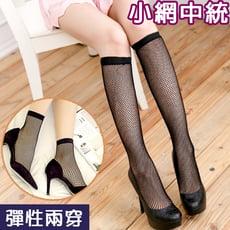【Amiss】夯破褲「網時尚」潮流行~長筒nylon造型網襪-中筒網襪款(3色任選)