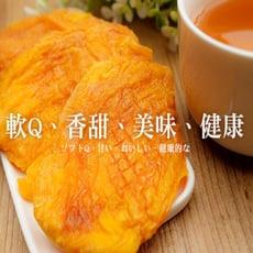 【這一包】 健康低溫烘焙~(團購No.1)頂級愛文芒果乾