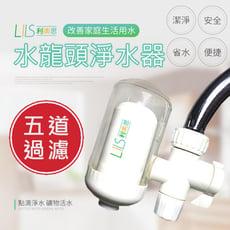 LILS 奈米陶瓷水龍頭過濾器 全程5道過濾系統