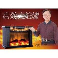 LAPOLO LA-988 🔥壁爐式 電暖爐🔥一年保固