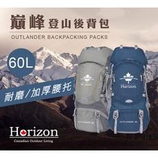 Horizon 天際線 巔峰登山後背包 OUTLANDER 60L (育空藍/蒼茫綠)