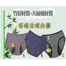 竹炭防水Tactel材質+天絲棉生理內褲
