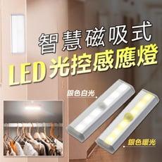 智慧磁吸式LED光控感應燈(六LED)