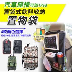 汽車座椅背袋式飲料收納置物袋(可放iPad)