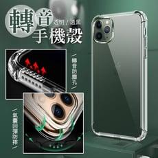3D音效防摔氣囊轉音手機殼 (iPhone6~iPhone11)