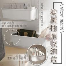 免打孔萬用推拉式櫥櫃抽屜收納盒