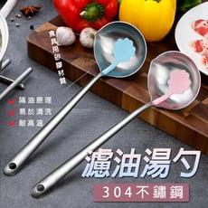 日本創意304不鏽鋼兩用濾油勺/湯勺
