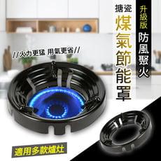 通用型搪瓷防風聚火瓦斯節能罩
