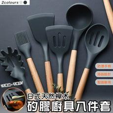 氣炸鍋專用 日式天然櫸木矽膠廚具8件組
