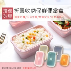 日式可折疊矽膠保鮮便當盒三件套(1入=1組)