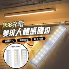 usb充電雙排人體感應燈