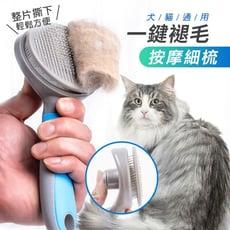 一鍵清除貓狗梳毛刷