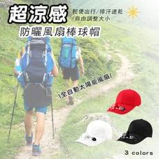 超涼感防曬風扇棒球帽