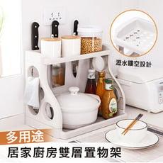 多用途居家廚房雙層置物收納架