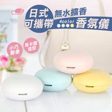 日式可攜無水擴香香氛儀