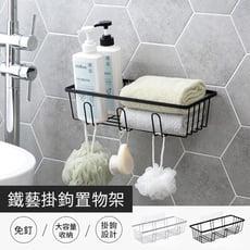 免釘鐵藝廚房浴室掛勾置物架