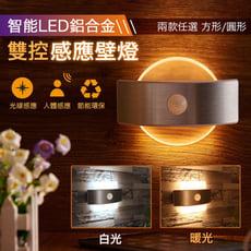 USB充電雙感應造型壁燈