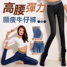 高腰彈力顯瘦牛仔褲