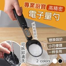 專業廚寶高精密電子量勺