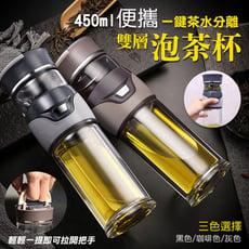 手提式一鍵茶水分離雙層泡茶杯 (450ML)