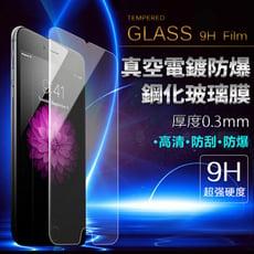 高清9H防爆抗指紋玻璃保護貼/iPhone/三星/華碩